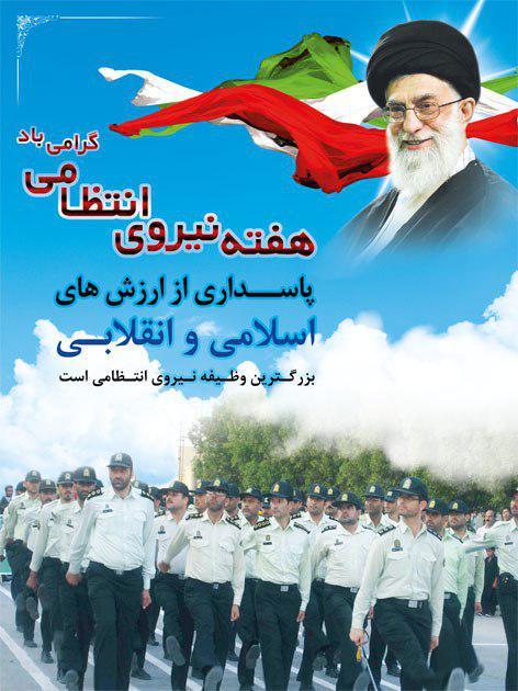 هفته نیروی انتظامی بر افتخار آفرینان عرصه امنیت مبارک باد