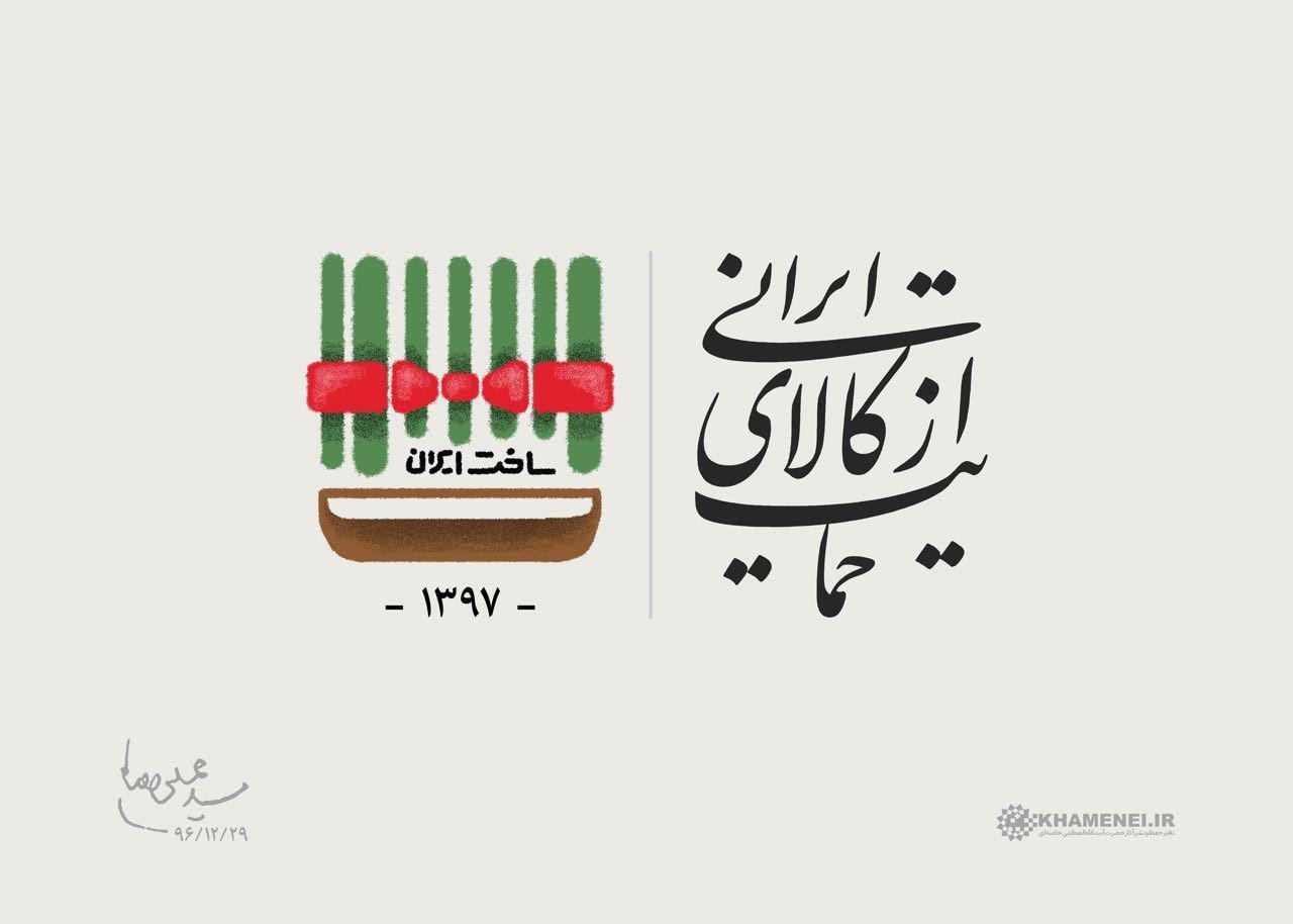 سال 97، سال حمایت از کالای ایرانی