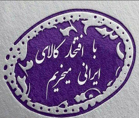 باافتخار کالای ایرانی میخریم
