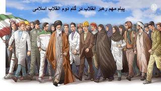 بیانیهای مهم رهبر انقلاب اسلامی بهمناسبت چهلسالگی انقلاب با جوانان ایران